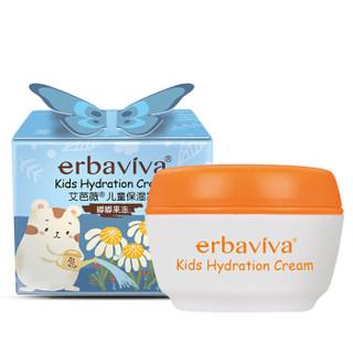 erbaviva 艾芭薇 儿童保湿霜 (60g)