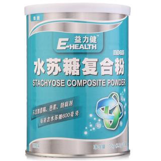 益力健(E-HEALTH)水苏糖复合粉75g袋装维C葡萄糖酸锌益生元婴幼儿童宝宝