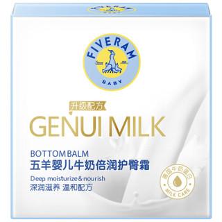 FIVERAMS 五羊 婴儿牛奶倍润护臀霜 (50g)