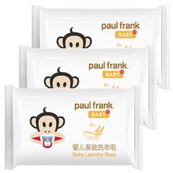 大嘴猴( paulfrank) 儿童洗衣皂京东自营婴儿洗衣皂液婴幼儿专用肥皂小孩白色手洗皂植物配方100g*3