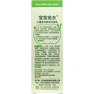 宝宝金水 儿童洁面乳 (60g)