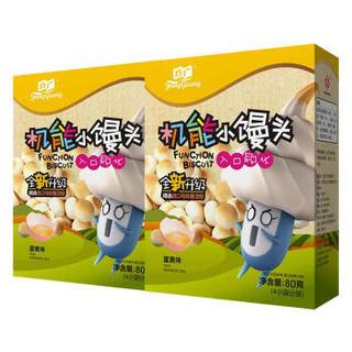 方广 宝宝零食 溶豆奶豆小饼干 机能小馒头蛋黄味80g*2盒装(4小袋分装)