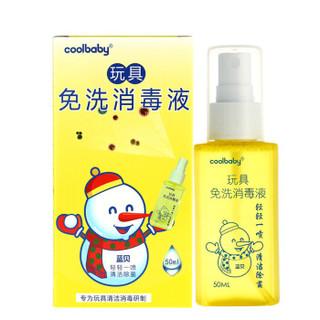 coolbaby 蓝贝 儿童玩具免洗消毒清洁液 (50ml*2瓶)