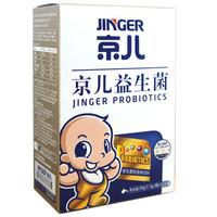 京儿(JINGER)益生菌 儿童益生菌冲剂 婴幼儿益生菌 1.5g/袋× 20袋