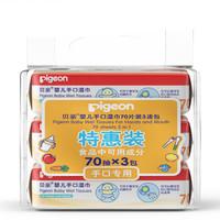 pigeon 贝亲 PL145 婴儿手口湿巾 (70片*3包)