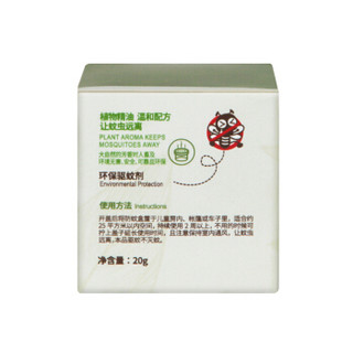 RUNBEN 润本 植物香薰防蚊盒 (20g)