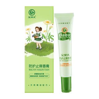 安贝儿 宝宝防护止痒香膏 (25g)