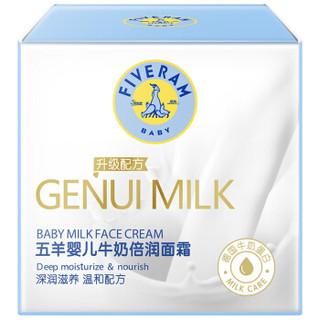 FIVERAMS 五羊 婴儿牛奶倍润面霜 (45g)