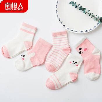 Nan ji ren 南极人 婴儿袜子 (四季粉色款)