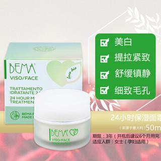 Bemanda 贝曼达 24小时保湿面霜 (50ml)