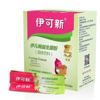 伊可新 伊儿畅益生菌粉 1.5克*30袋 婴幼儿益生菌粉肠道益生菌
