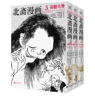 《北斋漫画》(全3册)