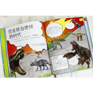 《DK幼儿百科全书:那些重要的事 》
