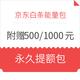 京东白条能量包 2.9元/4.9元 附赠500/1000元永久提额包
