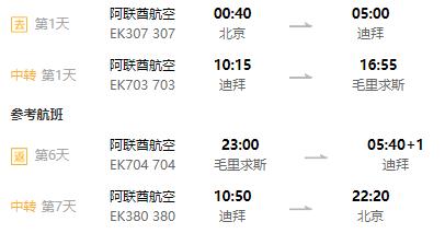 免签海岛 北京/上海/成都/香港-毛里求斯7天5晚