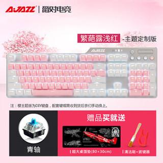 AJAZZ 黑爵 AK35i 机械键盘