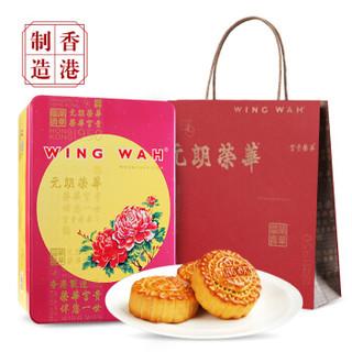 元朗荣华 中秋月饼礼盒礼品 蛋黄白莲蓉月饼礼盒510g