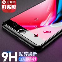 依斯卡(ESK) 苹果7 plus钢化膜 iphone8plus/6splus/7plus 苹果8plus手机膜 高清保护贴膜(送贴膜神器)-JM128 *4件