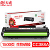 天威 CC388A硒鼓 高清生物碳粉鼓 HP88A 适用惠普 HP1008 HP1106 P1108 M1136 M1213 M126 M128 M226 打印机