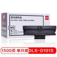 deli 得力 DLS-D101S 打印机硒鼓 黑色 *2件
