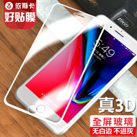 ESK 依思卡 苹果手机 玻璃贴膜 手机贴膜