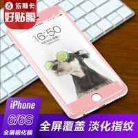 依斯卡(ESK) iPhone6/6S钢化膜 苹果6/6S玻璃膜 全屏高清防爆手机保护贴膜 JM131-玫瑰金
