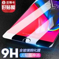 依斯卡(ESK) iPhone8/7/6/6s钢化膜 苹果8/7/6s/6玻璃膜 0.15mm手机高清屏幕防爆保护贴膜(送贴膜神器)-JM124