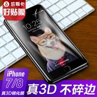 依斯卡(ESK) 苹果iPhone8/7钢化玻璃膜 3D软边全屏高清防爆手机保护贴膜 JM4-黑色