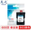 天之(Tianzhi) HP803XL墨盒 黑色大容量 可加墨 显墨量 适用惠普Deskjet1112 2132 hp1111 2131打印机