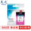 天之(Tianzhi)HP803彩色大容量墨盒显墨量适用惠普Deskjet1112 2132 hp1111 2131打印机