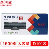 天威 D101S硒鼓 适用三星SCX-3401 ML-2161 2162 打印机SF-761P *3件