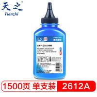 Tianzhi 天之 Q2612A 打印机碳粉 黑色 *31件