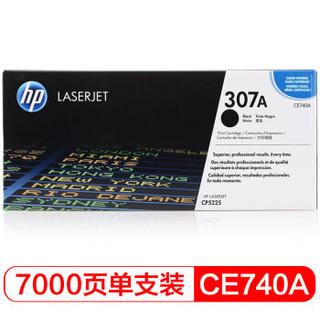 HP 惠普 CE740A 307A 黑色原装 LaserJet 硒鼓 (适用LaserJet CP5220)