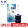 天之(Tianzhi)PG815墨水 适用佳能CL816 PG840 PG845 CL846墨盒 MP236 288 IP2780 填充墨水黑色30ml