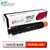 e代 NPG51墨粉盒高容量墨粉筒 适用佳能Canon iR2520 2520i 2525 2525i 2530 2530i