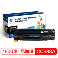 倍方 CC388A黑色易加粉硒鼓(适用惠普HP P1007/M1136/P1108/P1106/P1008/m1216nfh/m1213nf/M226/M126a/128)