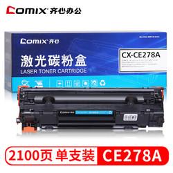 Comix 齐心 COMIX 齐心 CX-CE278A 硒鼓