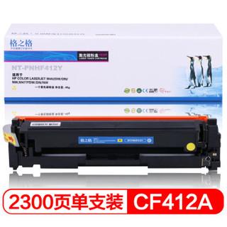 G&G 格之格 CF412A硒鼓 PNHF412Y适用惠普M452DW 452DN 黄色打印机墨粉