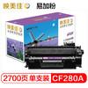 映美佳 CF280A黑色硒鼓易加粉 80A 适用于惠普Pro 400 M401d M401n M401dn 400MF PM425 M425DN