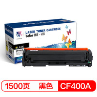 倍方 CF400A  无芯片硒鼓 易加粉版 黑色