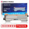 齐心(COMIX)CX-TN2225 硒鼓粉盒 2215适用兄弟7360 7470D 2250DN 联想LJ2600 M7450 M7600打印机 *5件