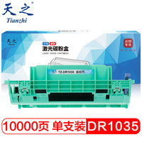 天之 DR-1035 硒鼓 (黑色、超值装/大容量、通用耗材)