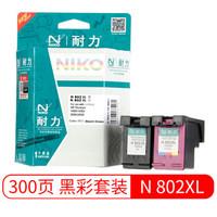 niko 耐力 N 802 黑色+彩色 大容量墨盒套装 (黑色、通用耗材、套装)