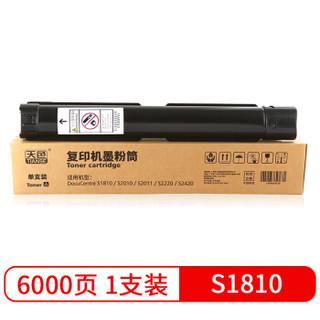 Ttianse 天色 适用富士施乐S2110粉盒S1810硒鼓S2011 S2110N/NDA S2010 S2220 S2320 S2420 S2520 S5019 S5021墨盒