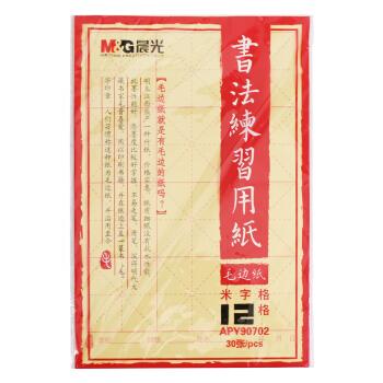 M&G 晨光 APY90702 书法练习毛边纸 12格 30张