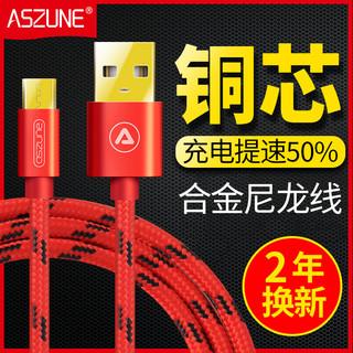 ASZUNE 艾苏恩 安卓Mirco USB数据线 2条装