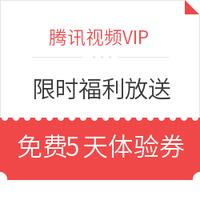 腾讯视频VIP限时福利放送