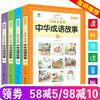 《中华成语故事大全》(全4册) 26.8元包邮