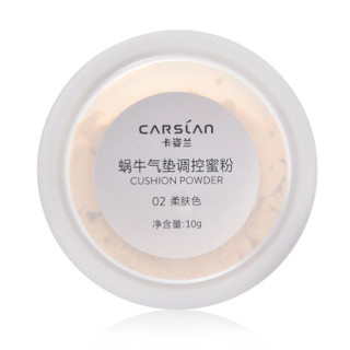 CARSLAN 卡姿兰 蜗牛气垫调控蜜粉