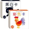 《宝宝视觉激发早教大卡:黑白卡+彩色卡》(全4册)